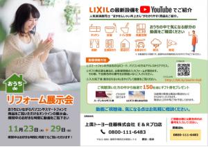 リクシル、オンライン展示会、リフォーム、福岡市