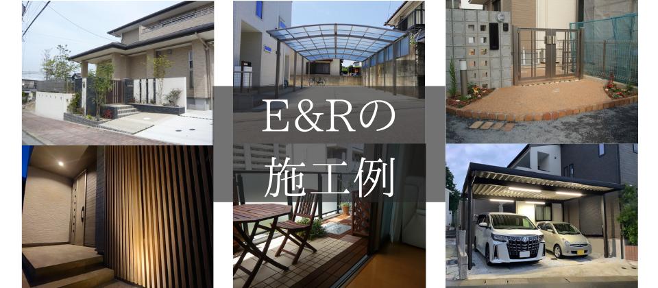 リフォーム、外構工事、エクステリア、福岡市