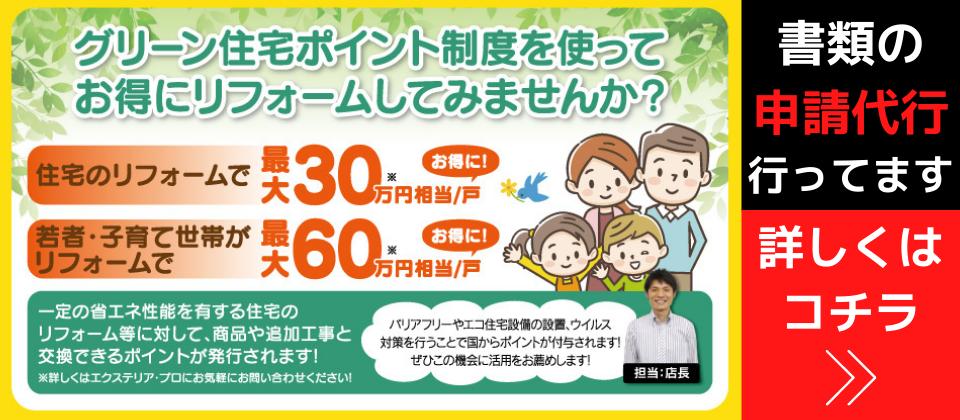 グリーン住宅ポイント制度、宮崎