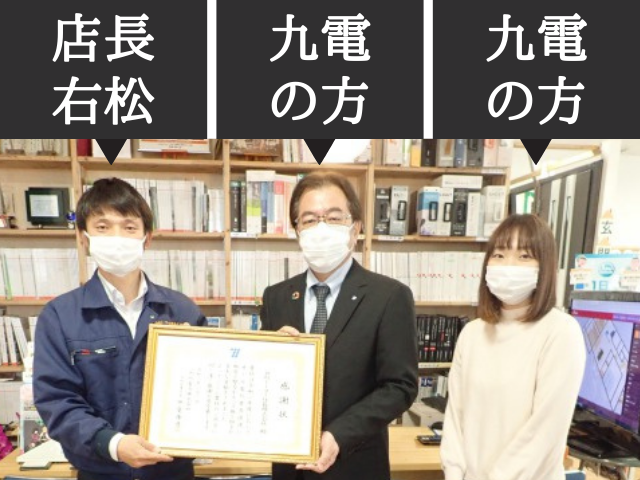 九州電力、オール電化、リフォーム、宮崎