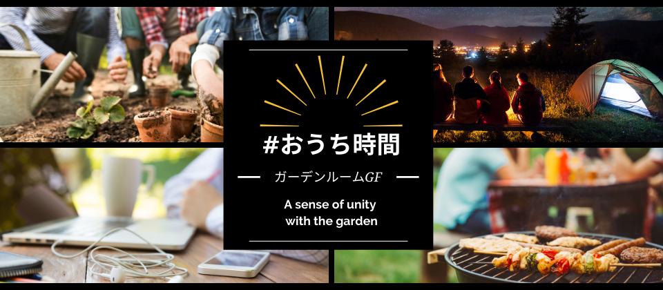 おうち時間、ガーデンルームGF、日向