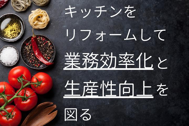 キッチン、リフォーム、宮崎、日向市