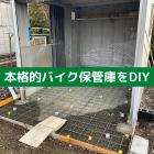 バイク保管庫、佐賀、イナバ物置、DIY