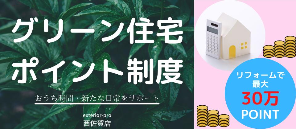 グリーン住宅ポイント制度、佐賀