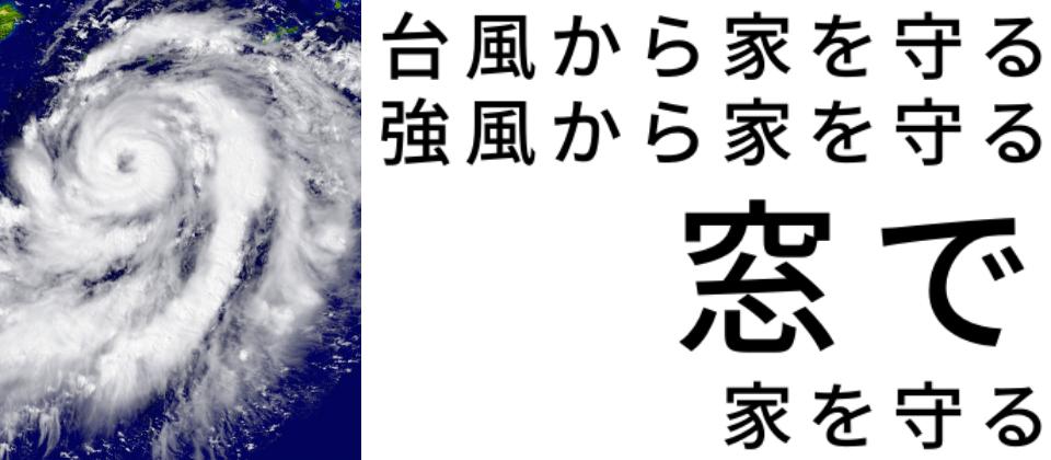 台風対策、佐賀、窓、シャッター