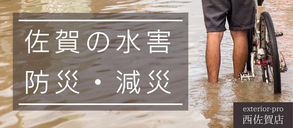 佐賀、水害、洪水、大雨