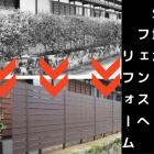 フェンス工事、佐賀市