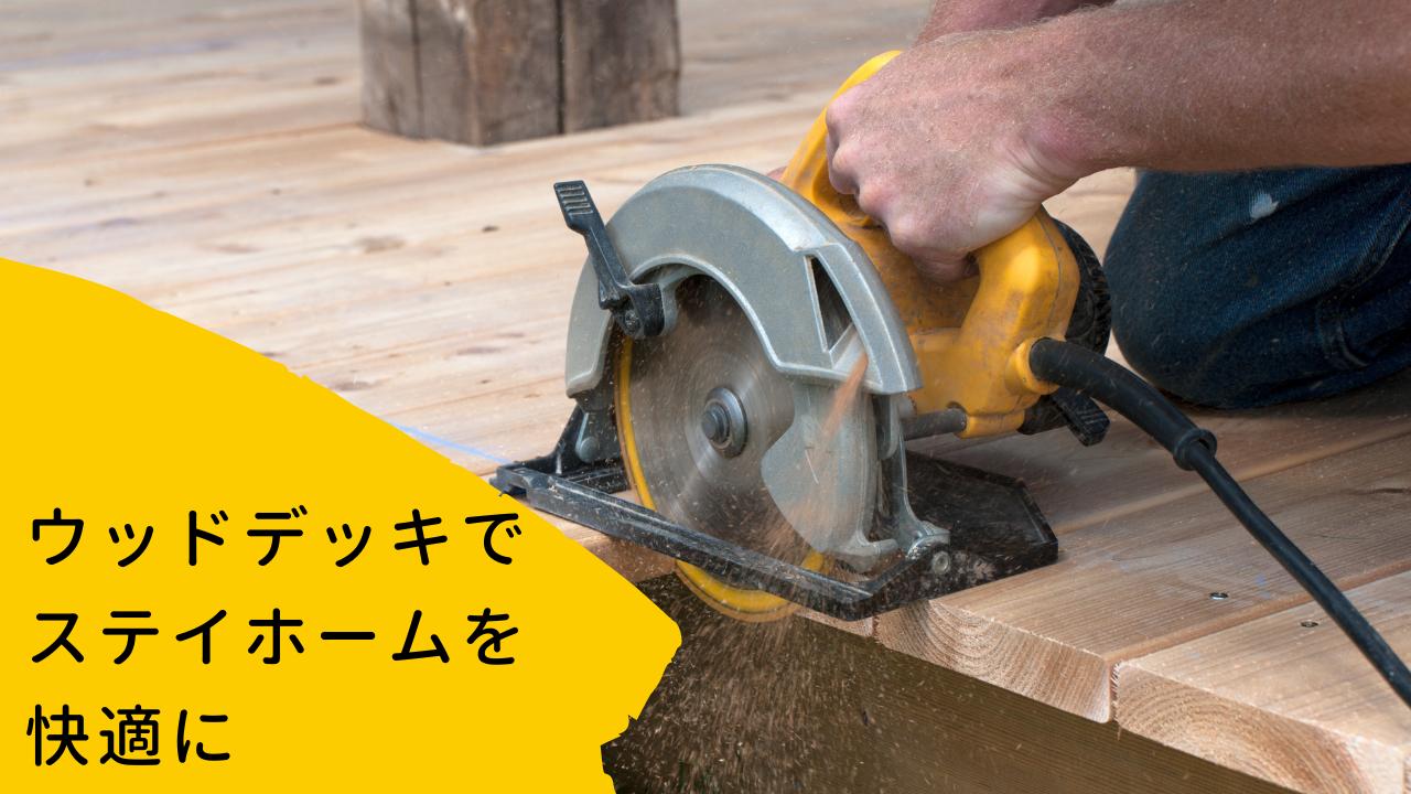 ウッドデッキ、人工木、樹脂製、DIY