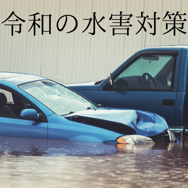 線状降水帯、水害、佐賀