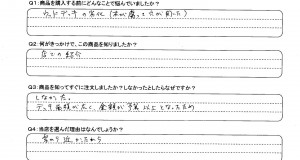 岡田真拓様