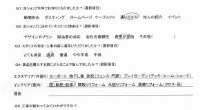 中山敬子様 アンケート4